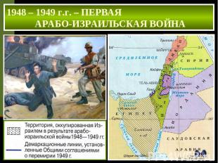 1948 – 1949 г.г. – ПЕРВАЯ АРАБО-ИЗРАИЛЬСКАЯ ВОЙНА