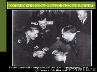 КОРЕЙСКИЙ ПОЛУОСТРОВ ПОСЛЕ ВОЙНЫ Главы советской и американской зон оккупации ге