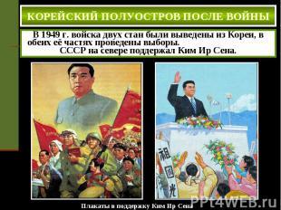 КОРЕЙСКИЙ ПОЛУОСТРОВ ПОСЛЕ ВОЙНЫ В 1949 г. войска двух стан были выведены из Кор