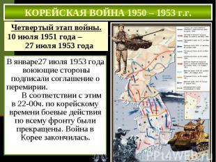 КОРЕЙСКАЯ ВОЙНА 1950 – 1953 г.г. Четвертый этап войны. 10 июля 1951 года – 27 ию
