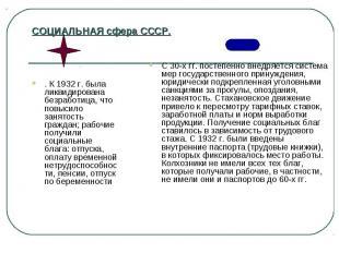 СОЦИАЛЬНАЯ сфера СССР.. К1932г. была ликвидирована безработица, что повысило з