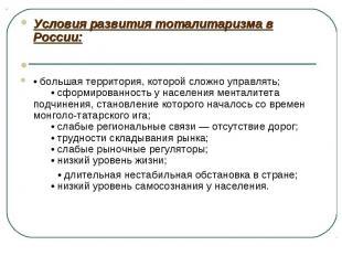 Условия развития тоталитаризма в России:  •большая территория, которой сл