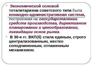 Экономической основой тоталитаризма советского типа была командно-административн