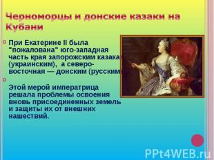 """Черноморцы и донские казаки на КубаниПри Екатерине II была """"пожалована"""" юго-запа"""