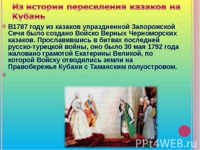 Из истории переселения казаков на КубаньВ1787 году из казаков упраздненной Запорожской Сечи было создано Войско Верных Черноморских казаков. Прославившись в битвах последней русско-турецкой войны, оно было 30 мая 1792 года жаловано грамотой Екатерин…
