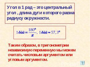 Угол в 1 рад – это центральный угол , длина дуги которого равна радиусу окружнос