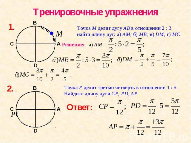 Тренировочные упражненияТочка М делит дугу АВ в отношении 2 : 3. найти длину дуг: а) АМ; б) МВ; в) DM; г) МС Точка Р делит третью четверть в отношении 1 : 5. Найдите длину дуги СР, РD, АР.