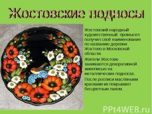 Жостовские подносы Жостовский народный художественный промысел получил своё наим