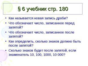 § 6 учебник стр. 180Как называется новая запись дроби? Что обозначает число, зап