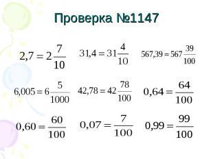Проверка №1147
