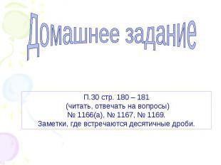 Домашнее задание П.30 стр. 180 – 181 (читать, отвечать на вопросы) № 1166(а), №