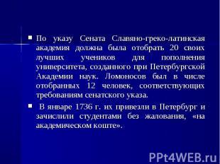 По указу Сената Славяно-греко-латинская академия должна была отобрать 20 своих л