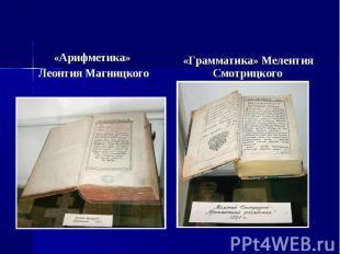 «Арифметика» Леонтия Магницкого «Грамматика» Мелентия Смотрицкого