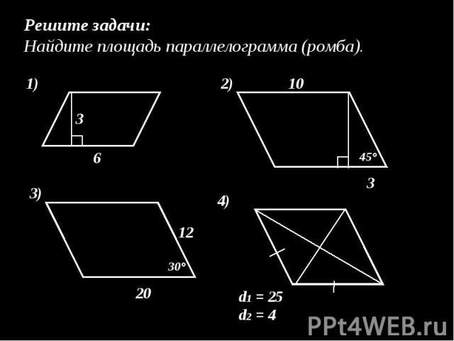 Площадь параллелограма решение задач способ моментов решение задач