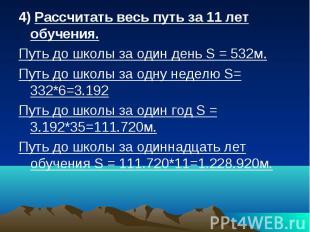 4) Рассчитать весь путь за 11 лет обучения. Путь до школы за один день S = 532м.