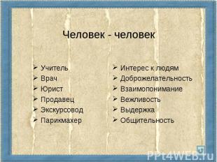 Человек - человек Учитель Врач Юрист Продавец Экскурсовод Парикмахер Интерес к л