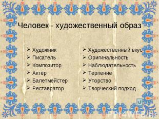 Человек - художественный образ Художник Писатель Композитор Актёр Балетмейстер Р