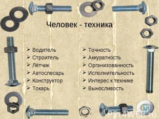 Человек - техника Водитель Строитель Лётчик Автослесарь Конструктор Токарь Точно