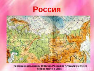 Россия Протяженность границ 60932 км. Россия по площади занимает первое место в