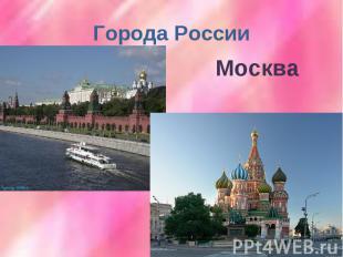 Города РоссииМосква