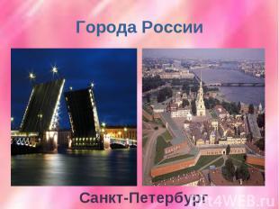 Города РоссииСанкт-Петербург