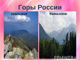 Горы РоссииУральские Кавказские