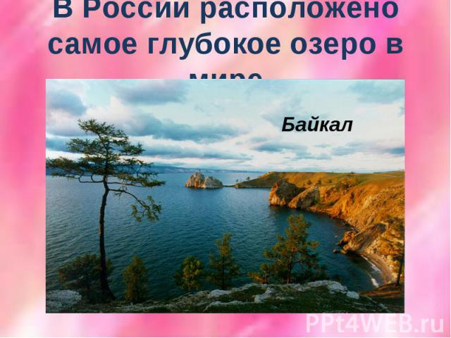 В России расположено самое глубокое озеро в миреБайкал
