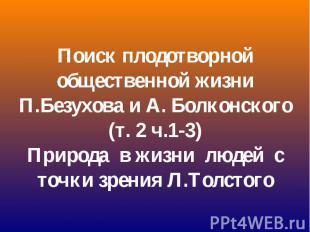 Поиск плодотворной общественной жизни П.Безухова и А. Болконского (т. 2 ч.1-3) П