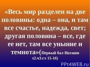 «Весь мир разделен на две половины: одна – она, и там все счастье, надежда, свет