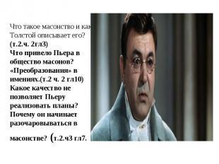 Что такое масонство и как Толстой описывает его? (т.2.ч. 2гл3) Что привело Пьера