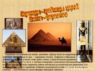 Пирамиды - гробницы царей Египта - фараонов Пирамиды выстроены на левом, западно