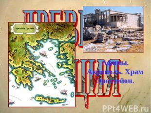 ДРЕВНЯЯ Афины. Акрополь. Храм Эрехтейон.