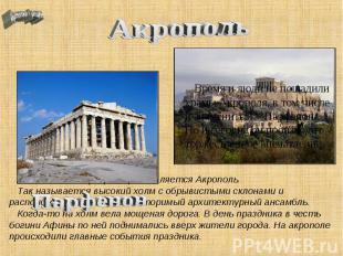 Акрополь Много веков сердцем Афин является Акрополь. Так называется высокий холм