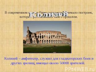 В современном городе Риме сохранилось немало построек, которые рассказывают нам
