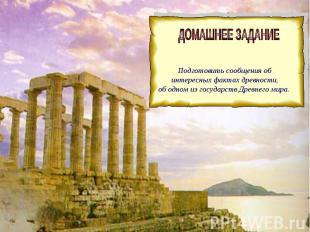 ДОМАШНЕЕ ЗАДАНИЕ Подготовить сообщения об интересных фактах древности, об одном