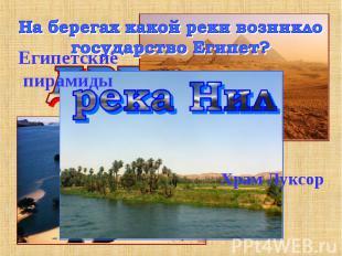 На берегах какой реки возникло государство Египет? Египетские пирамиды