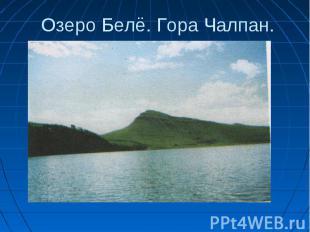 Озеро Белё. Гора Чалпан.