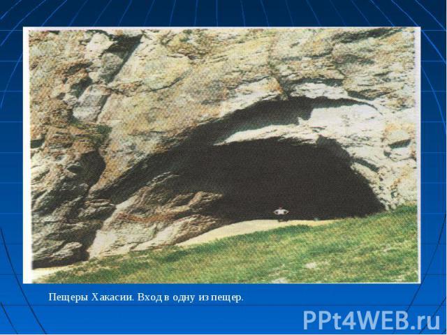 Пещеры Хакасии. Вход в одну из пещер.