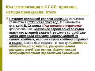 Коллективизация в СССР: причины, методы проведения, итогиНачалом сплошной коллек