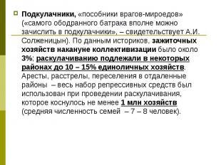 Подкулачники, «пособники врагов-мироедов» («самого ободранного батрака вполне мо