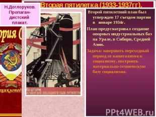Н.Доглоруков. Пропаган-дистский плакат. 4.Вторая пятилетка (1933-1937гг). Второй