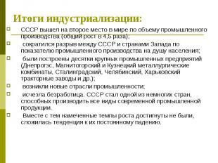 Итоги индустриализации:СССР вышел на второе место в мире по объему промышленного