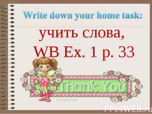 Write down your home task: учить слова, WB Ex. 1 p. 33