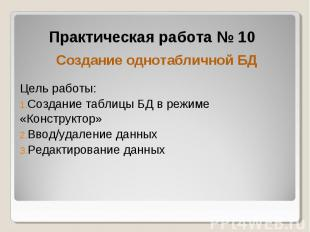 Практическая работа № 10 Создание однотабличной БД Цель работы: Создание таблицы