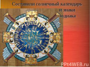 Составили солнечный календарь и знаки зодиака