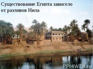 Существование Египта зависело от разливов Нила