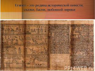 Египет – это родина исторической повести, сказки, басни, любовной лирики