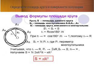 Определили площадь круга и поверхности полушария