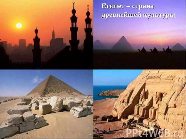 Египет – страна древнейшей культуры