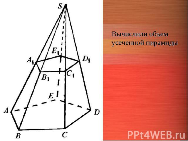 Вычислили объем усеченной пирамиды